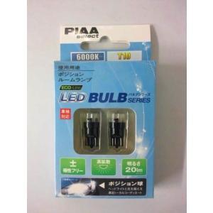【車載用LED】PIAA(ピア) HS40(T10(6000K)2個入り) 【500】 bluepeter