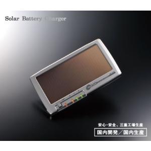 【ソーラーバッテリー充電器】Cellstar SB-300 ...