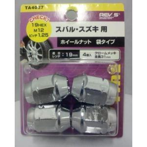 【ホイールナット】フジックス TA4027 ホイールナット(袋タイプ)4個入り 【500】|bluepeter