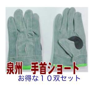 【作業手袋】【まとめ買い】 泉州 手首Short(ショート)オイル革手 10双セット 【410】|bluepeter