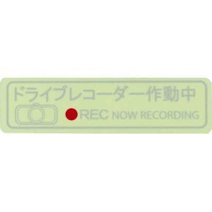 【ステッカー】東洋マーク製作所 3461(ドライブレコーダー シルバー 小) 【500】|bluepeter
