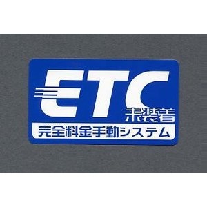 ステッカー 東洋マーク No3349 ETC未装着 500 の商品画像 ナビ