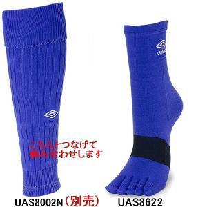 【サッカーウエア】UMBRO(アンブロ) ファイブフィンガー(5本指)ミドルソックス UAS8622N【350】|bluepeter