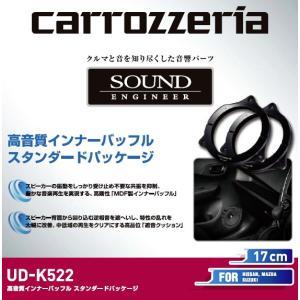 【インナーバッフルボード】carrozzeria(カロッツェリア) UD-K522 【500】|bluepeter