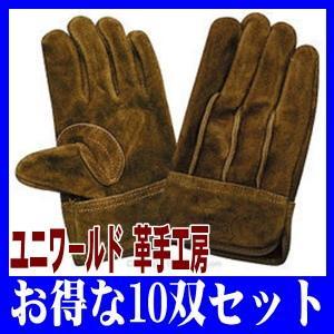 【作業手袋】【まとめ買い】 ユニワールド 革手工房KS-44...
