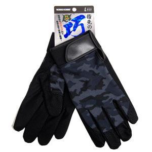 【作業手袋】指先の巧 M〜LL UW-2520【410】|bluepeter