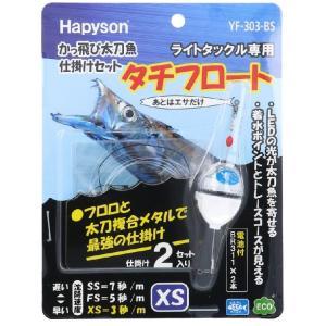 【釣り】HAPYSON かっ飛び 太刀魚仕掛けセット タチフロート YF-303-BS【510】|bluepeter