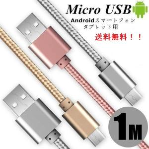 micro USBケーブル 1m マイクロUSB Android用 1m 急速充電ケーブル モバイルバッテリー ケーブル スマホ充電器 Xperia Galaxy AQUOS 多機種対応