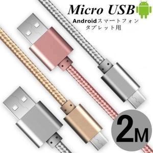 micro USBケーブル 2m マイクロUSB Android用 2m 急速充電ケーブル モバイルバッテリー ケーブル スマホ充電器 Xperia Galaxy AQUOS 多機種対応