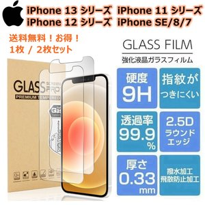 iPhone 8 iPhone 7 2枚セット 保護フィルム  強化ガラス 硬度9H  気泡防止 飛散防止 3D Touch対応|bluerange-store