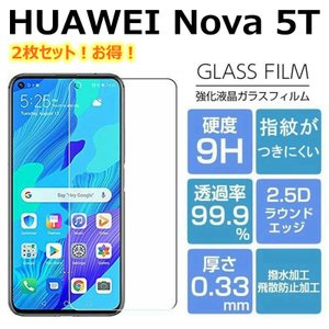 Huawei nova 5t ガラスフィルム 2枚セット 保護フィルム ファーウェイ nova t5...