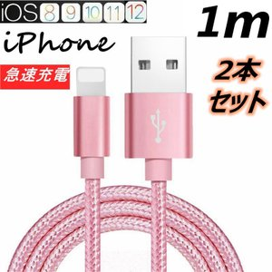 iPhoneケーブル 長さ 1m 急速充電ケーブル 充電器 データ転送ケーブル USBケーブル iPad用 iPhone用 安心 スマホ合金ケーブル iPhone8 iPhoneX
