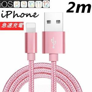iPhone 充電ケーブル 2m 1本 お得 急速充電ケーブル 充電器 データ転送ケーブル USBケーブル iPhone用 iPad用 iPhone8 iPhoneX iPhoneXR