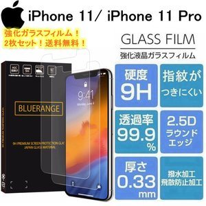 iPhone 11 iPhone 11 Pro  ガラスフィルム 2枚セット 日本製旭硝子 アイフォン 液晶保護  気泡ゼロ 高鮮明 硬度9H 指紋防止 飛散防止 2.5D|bluerange-store