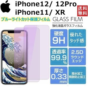 iPhone 11 iPhone XR ブルーライトカット 2枚セット 保護フィルム 強化ガラス 硬度9H  気泡防止 飛散防止 3D Touch対応|bluerange-store