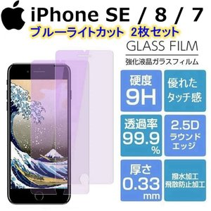 iPhone 8 iPhone 7 ブルーライトカット 2枚セット 保護フィルム 強化ガラス 硬度9H  気泡防止 飛散防止 3D Touch対応|bluerange-store
