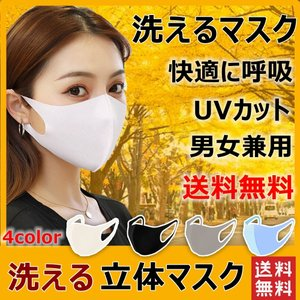 夏マスク 3枚セット 蒸れない マスク  夏用 冷感 涼しめ 洗えるマスク 繰り返し洗える在庫あり ...