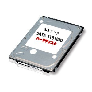 2.5インチ SATA 1TB HDD 1000GB 内蔵ハードディスク メーカー混在