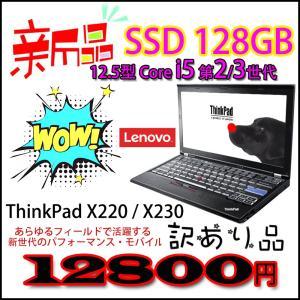 年末セール 新品SSD128GB メモリ4GB レノボ ThinkPad X220/X230 Cor...