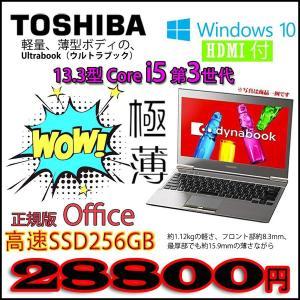 『型 番』 TOSHIBA  dynabook R632 『ディスプレイ』 13.3 インチ 『C ...