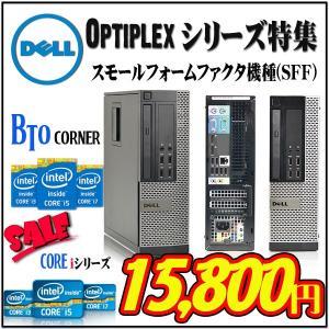 DELL Optiplex シリーズ  第2 3 4 世代 Core i3 i5 i7 HDD/SSD Win7/Win10 選択可能  BTO特集 デスクトップ