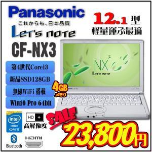 新品SSD 搭載 Panasonic Let's note CF-NX2 高速第3世代 Core i3 Win7&Win10選択可能 モバイルパソコン