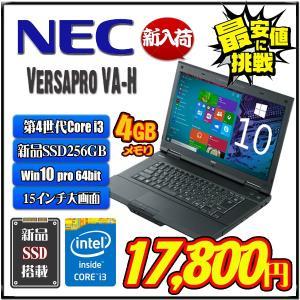 赤字覚悟・新品SSD256GB搭載 業界最安値 NEC VersaPro 第4世代 Core i3 15型大画面  win10pro  ノートパソコン