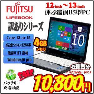 期間限定 高速SSD128GB無償変更 12 13 型 B5 富士通 メモリ4GB Core i3 or i5 Win10 office2016 FUJITSU LIFEBOOK モバイルパソコン 訳あり