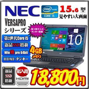 『型 番』 NEC VersaPro VX-D 『C P U』 第2世代Intel Core i5-...
