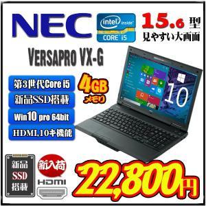 『型 番』NEC VersaProシリーズ VX-G テンキーありモデル 『ディスプレイ』15インチ...