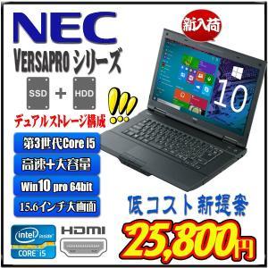 『型 番』 NEC VersaPro VX-G テンキーモデル 『C P U』 第3世代Core i...