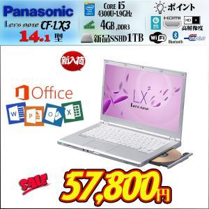 『型 番』 Panasonic Let's note CF-LX3 『C P U』 インテル第4世代...
