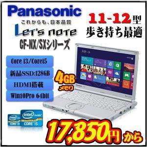 『型 番』 Panasonic Let's note CF-NX/SXシリーズ       CF-N...