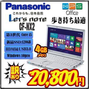 『型 番』 Panasonic Let's note CF-NX2 『C P U』 インテル  第3...
