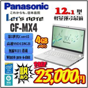 『型 番』 Panasonic Let's note CF-MX4 『C P U』インテル第5世代C...