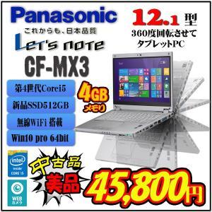 360度回転させてタブレットPC 『型 番』 Panasonic Let's note CF-MX3...