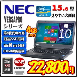 『型 番』 NEC VersaPro VX-E 10キー付モデル 『C P U』 第3世代Intel...