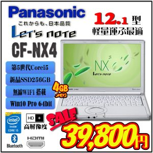 『型 番』 Panasonic Let's note CF-NX4 『C P U』 インテル第5世代...