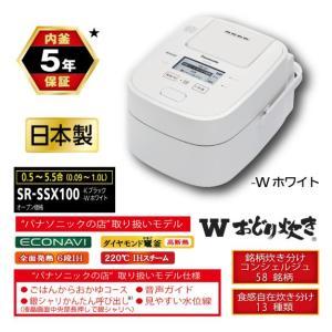 専門店モデルSR-VSX100-W専門店モデル(SR-SSX100)Panasonic パナソニック Wおどり炊き 1.0L 0.5〜5.5合 スチーム&可変圧力IHジャー炊飯器