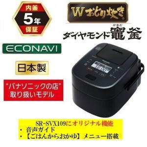 パナソニック最高級炊飯器SR-VSX109-Kの専門店モデルSR-SSX109-K 通常モデルSR-...