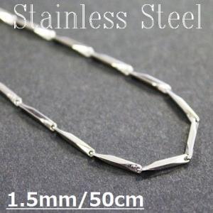 チェーン/ネックレス/バーチェーン/ステンレス/1.5mm/50cm|bluestar-shop