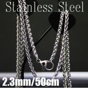 チェーン/ネックレス/ステンレススパイクチェーン/ネックレス(2.3mm/50cm)|bluestar-shop