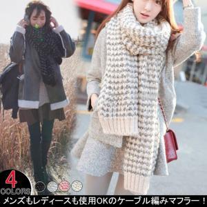 メンズもレディースも使用OKのケーブル編みマフラー! ベーシックな色合いでどんな洋服にもピッタリ! ...