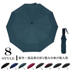 折りたたみ傘 折り畳み傘 メンズ 防風 耐風傘 晴雨兼用 U...