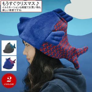 もうすぐクリスマス♪ イルミネーションも綺麗でお買い物も楽しい季節ですね! 切り替えの魚形帽子はエス...
