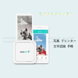 Bluetooth スマホ用 モバイルプリンター 写真 プリンター  ポケットメモプリンタ モノクロ...