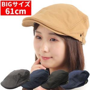 ブルースタイル社製、大きいサイズのハンチング帽。 シンプルなデザインで、内側は落ち着いた色合いのチェ...