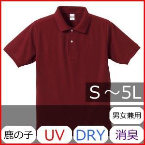 ポロシャツ メンズ レディース 半袖 シャツ ブランド ドライ 無地 大きい 小さい UVカット スポーツ 鹿の子 男 女 消臭 速乾 xs s m l 2l 3l 4l 5l 赤 ワイン|bluestyle