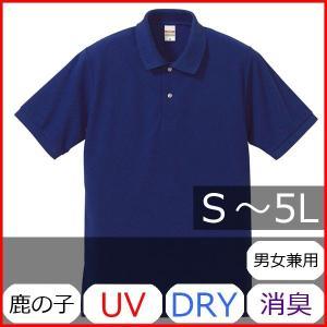 ポロシャツ メンズ レディース 半袖 シャツ ブランド ドライ 無地 大きい 小さい UVカット スポーツ 鹿の子 男 女 消臭 速乾 xs s m l 2l 3l 4l 5l 人気 青 色|bluestyle