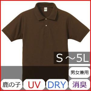 ポロシャツ メンズ レディース 半袖 シャツ ブランド ドライ 無地 大きい 小さい UVカット スポーツ 鹿の子 男 女 消臭 速乾 xs s m l 2l 3l 4l 5l 人気 茶 色 bluestyle